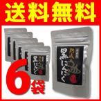 熟成 黒にんにく 6袋セット (サプリメント 送料無料+代引無料)