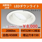 LED24Wユニバーサルダウンライト 埋込穴径Φ150用 FHT32W×2相当 白色★適合電源付★