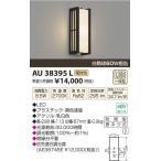コイズミ照明(AS)LED防雨型ポーチライト調光タイプ AU38395L