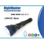 強力LEDライト 高輝度携帯型HIDライト ナイトハンター ランドマークジャパン LM415S(ショートバッテリータイプ)