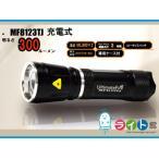 グランツ GLANZ 充電式LEDライト 充電式 アルティメットファイヤー MF8123TJ