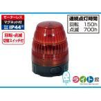 電池式LED小型回転灯 LEDフラッシャー75[赤] 日動工業 NLF75-BA-R