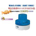 LED回転灯(電池式) ニコUFO (屋外型)  常時点灯タイプ 青色 日動工業 NU-AB