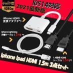 Lightning to HDMI 変換アダプタ ライトニング  変換ケーブル iPhone/iPad/iPod  lightning ケーブル(2m)/HDMIケーブル(1.5m)付き 日本語説明書あり