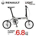 RENAULTルノー PLATINUM LIGHT6 14インチ アルミバテッド段付フレーム 折りたたみ自転車 6.8kg AL-FDB140