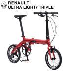 RENAULT(ルノー) ULTRA LIGHT 7 TRIPLE(AL-FDB143) 外装3段 超軽量7.8kg  14インチ 折りたたみ自転車 チェーンホイル47T/リアホイル11-15T 高さ調整ステム搭載