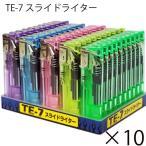 使い切り電子ライター TE-7 500個セット【送料無料】