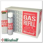 Windmill GAS REFILL ウインドミル ガスボンベ 12本セット【活性炭入り高純度液化ガス】【送料無料】