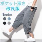 サルエルパンツ メンズ 夏 麻パンツ ワイドパンツ ヨガ 日常 メンズ リネンパンツ 薄く 軽く 履き心地抜群なドライ感でストレスフリー