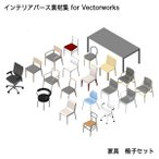 インテリアパース素材集 for Vectorworks