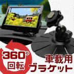 車載液晶モニター TV専用スタント ブラケット 車載ホルダー 送料無 980B