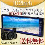 送料無料 24V専用セット 10.2インチバックミラーモニター+バックカメラ B3102C8700B