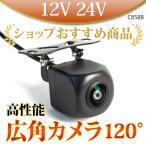 バックカメラ 後付け 高画質 12V 24V 100万画素 防水 広角 120度 小型 車載 CMD 角型 1年保証 角度調節 送料無 C858B