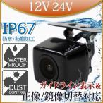 バックカメラ 後付け 本体 防水 IP67 角型 正像 鏡像 切り替え 12V 24V 送料無 C859B