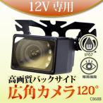 角型 12V CMOS 防水 暗視 広角 正像鏡像切替 車