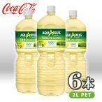 アクエリアス 1日分のマルチビタミン PET 2L 6本 1ケース 送料無料 ペットボトル コカ・コーラ スポーツドリンク ccc2L-132695
