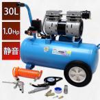 静音型オイルレスエアーコンプレッサー100V 30L 最強エアーツール付(エアープレッシャーゲージ他)日本語説明書付 送料無料 DAR3000
