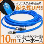 ポリウレタン エアーホース 最大使用圧力2.0Mpa 10m 全長  10mm 外径 6.5mm 内径  エアーコンプレッサー用 1/4 カプラー付