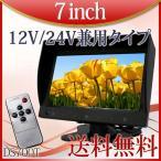 ショッピングDS 送料無料 12V-24V対応 7インチ遮光式タッチボタンオンダッシュモニター DS700T