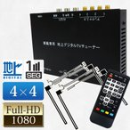 地デジチューナー 4×4 フルセグチューナー  TVチューナー 車載 車用 HDMI対応 送料無 DT4100