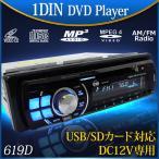 車載用1DIN DVDプレーヤー アンプ内臓 12V FM/CD/DVD対応 送無 619D