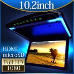高画質10.2広角インチデジタルフリップダウンモニター LEDバックライト液晶 HDMI MicroSD対応 FMトランスミッター機能 送料無料 F1014BH