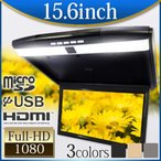 12V-24V対応 15.6インチ フリップダウンモニター  フルHD 1920×1080 HDMI端子 USB SD 3色選択可 送料無料 F1561