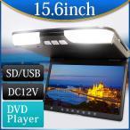 15.6インチ フリップダウンモニター DVDプレーヤー SDカード USB対応 12V対応  F1562D