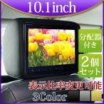 10.1インチタッチボタンヘッドレストモニター分配器セット リアモニター 3色選択 2個セット 送無 H1011914VP