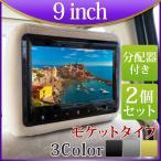 9インチ ヘッドレストモニター分配器セット モケットタイプ 3色選択可能 2個セット 送料無料 H771914VP