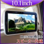 送料無料 10.1インチヘッドレストモニター デジタル液晶パネル タッチボタン スピーカー内蔵  HA101