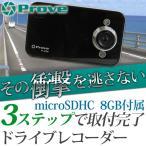ショッピングドライブレコーダー ドライブレコーダー Prove ローコストモデル 広角 120°130万画素 Gセンサー エンジン連動 3WAY録画方式 microSD 8GB 付属 送料無 JXAA338