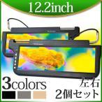 ショッピングサンバイザー サンバイザーモニター 12.2インチ 日立製液晶パネル 左右セット ブラック グレー ベージュ 3カラー 送料無 S1220