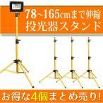 送料無料 LED投光器用 三脚スタンド 4個セット TKBR1-4
