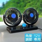 車載扇風機 静音 車 扇風機 ツインファン 角度調節 12V 車内 シガー 風量調節 クーラー 快適 涼しい 車中泊 車旅 送無 XAA359