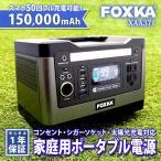 ポータブル電源 540wh 150000mAh 蓄電池 リチウムイオン電池 大容量 1年保証 車中泊 非常用 防災 台風 蓄電器 送無 XAA371