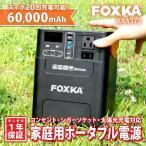 ポータブル電源 222wh 60000mAh 100w 蓄電池 リチウムポリマー電池 1年保証  大容量 充電  車中泊 非常用 防災 台風 蓄電器 送無 XAA372