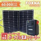 ポータブル電源 60000mAh ソーラーパネル 100W セット 家庭用蓄電池 1年保証 防災 停電対策  車中泊 アウトドア  大容量 正弦波 送無 XAA372XO828