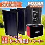 ポータブル電源 20000mAh 74Wh ソーラーパネル 40W セット 1年保証 家庭用蓄電池 防災 停電対策 キャンプ  アウトドア 修正正弦波 蓄電器 送無 XAA373XO827