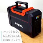 ポータブル電源 444wh 120000mAh 450w 蓄電池 リチウムポリマー電池 大容量  1年保証 車中泊 非常用 防災 台風 蓄電器 送無 XAA374