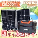 ポータブル電源 120000mAh ソーラーパネル 100W セット 1年保証 家庭用蓄電池 防災 停電対策  アウトドア 大容量 蓄電器 正弦波  蓄電器 送無 XAA374XO828