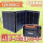 ポータブル電源 120000mAh ソーラーパネル 120W セット 1年保証 家庭用蓄電池 防災 停電対策  アウトドア 大容量 正弦波   送無 XAA374XO829
