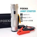 ジャンプスターター モバイルバッテリー 10000mAh/37wh 12V ガソリン車4.0L ディーゼル車2.0L スマートケーブル 送無 XAA376