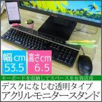 モニタースタンド 透明 アクリル 液晶 キーボード収納 スタンド 机上台 PC 机上ラック XCA221