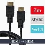 HDMIケーブル 2m ver1.4 3D対応 ハイスピード イーサネット ハイビジョン 2本までゆうパケット可 XCA222