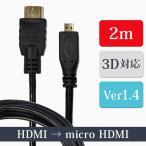 マイクロ HDMIケーブル 2m タイプA-タイプD ver1.4 ハイスピード イーサネット 3D対応 24金メッキ 銅製芯線 2本までゆうパケット可 XCA242