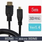 マイクロ HDMIケーブル 5m タイプA-タイプD ver1.4 ハイスピード イーサネット 3D対応 24金メッキ 銅製芯線 ゆうパケット 2 XCA244