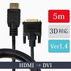 HDMIケーブル HDMI-DVI 変換ケーブル 5m ver1.4 ハイビジョン ハイスピード イーサネット 3D対応 24金メッキ 銅製芯線 XCA248