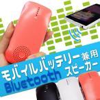 携帯バッテリー Bluetooth スピーカー モバイルバッテリー兼用 XCA270