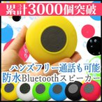 防水スピーカー スマホ Bluetooth 対応 防滴スピーカー 吸盤付 お風呂 防滴マイク付 ハンズフリー 3000個突破 XCA273